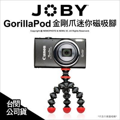 【薪創台中】JOBY GorillaPod 金剛爪迷你磁吸腳 JB49 磁吸腳 相機 章魚腳架 魔術腳架 公司貨