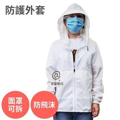 防護外套【防飛沫 可拆式面罩】阻隔 細菌 病毒 灰塵 防疫 透氣 防護服 夾克 防護衣