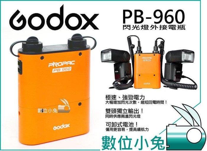 數位小兔【Godox 神牛 PB960 外接電池盒 橘色】PB-960 閃光燈 電瓶 AD360 AD180 外接電池