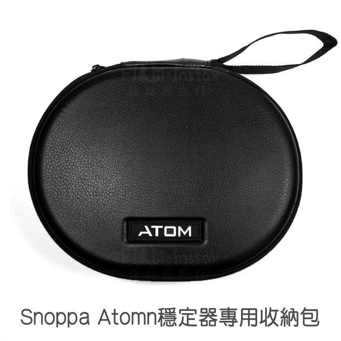 【Snoppa ATOM 專用硬殼包】穩定器用 保護盒 菲林因斯特