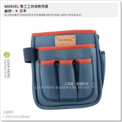 【工具屋】*缺貨* MARVEL MDP-95 電工具袋附吊掛 塔氟龍 電工工具袋 工作 收納 水電工事 作業 日本