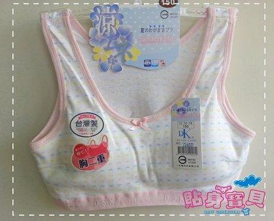 【貼身寶貝】.『7245B』 製(一王美)~粉彩小愛心學生型胸衣(短版背心.可拆胸墊)