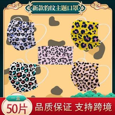 【佳佳坊】50入新款豹紋成人口罩 一次性成人口罩 豹紋印花口罩 三層含熔噴布 face mask 可跨境