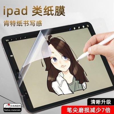 paperlike 新款ipadpro11類紙膜ipad2018手寫膜日本Ari3肯特紙膜