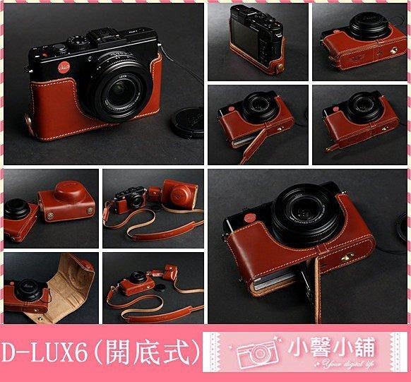 TP D~LUX6 Leica 開底式真皮相機底座 萊卡等級 牛皮 超越 快拆電池 可鎖腳