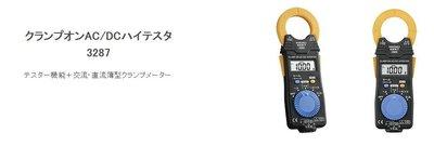 //來電8610附發票(東北五金)日本 HIOKI 3287交流多功能鉤錶 TRUE-RMS 鉤部開口 33mm