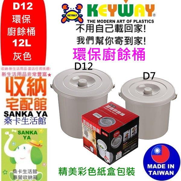 「桑卡」全台滿千免運不含偏遠地區/D12 環保廚餘桶(12L)/環保廚餘桶/家庭專用廚餘桶/D-12