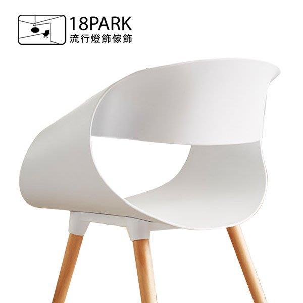 【18Park 】簡約時尚 Channel [ 頻道餐椅 ]