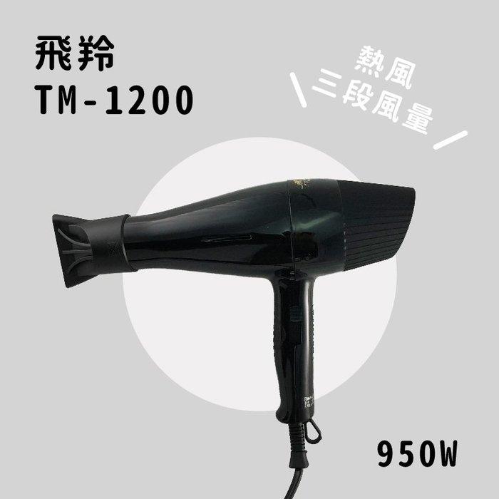 【美之初髮妝舖】【加購抗熱霜】飛羚TM-1200專業用吹風機/吹風機