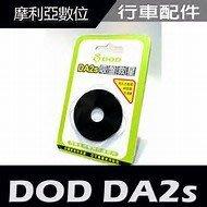 ~限網路下單 衝評價~DOD 吸盤救星DA2S 適用 行車記錄器 及 GPS DOD MIO PAPAGO GARMIN 桃園市