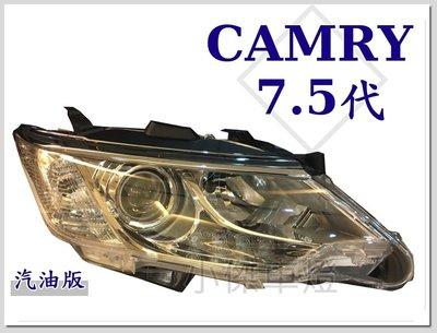 小傑車燈精品--全新 CAMRY 7.5代 2015 2016 年 汽油版 晶鑽魚眼大燈 一顆4300 CAMRY大燈