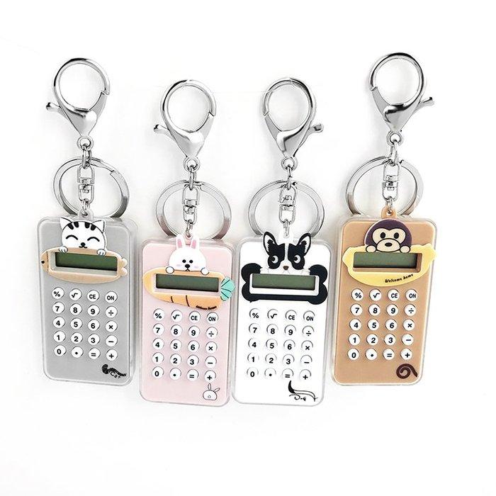 手機掛件 鑰匙圈  繩掛  指環掛飾 韓國卡通迷你卡片式計算器 可愛便攜學生掌上計算機帶鑰匙扣掛件