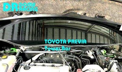 『通信販售』D.R DOME RACING TOYOTA PREVIA XR50 06- 鋁合金 引擎室拉桿 前上拉