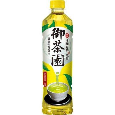 御茶園 特撰冰釀綠茶-微甜 1箱550mlX24瓶 特價340元 每瓶平均單價14.16元