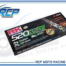 RK GB 520 XSO 120 L 黃金油封 鏈條 RX 型油封鏈條 G650 X MOTO