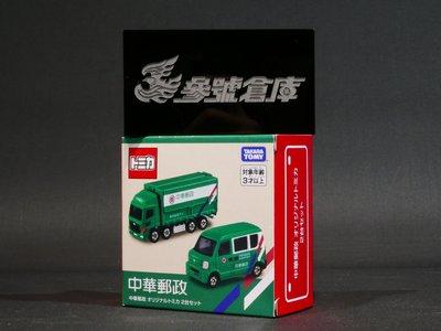 (參號倉庫) 現貨 Tomica 台灣限定 多美小汽車 中華郵政 中華郵局車 郵局 郵務車 兩入 貨號15338