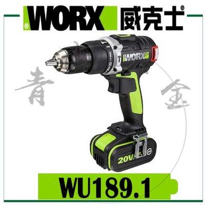 『青山六金』附發票 WORX 威克士 WU189.1 無刷 衝擊電鑽 20V 鋰電 WU189 充電 電鑽