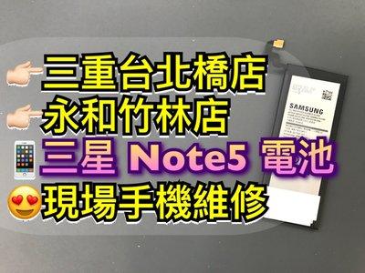 新北【現場維修】送工具背膠 支援快充 三星 Note5 N9208 原廠電池 電池維修 換電池