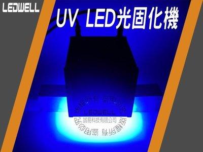 LEDWELL誠易~HSUV系列『高效能』365nm UV LED面光源光固化機、外徑15x15cm、發光區5x5cm