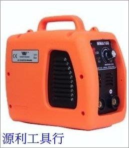 含稅免運【花蓮源利】台灣製 上好牌 電焊機 MMA-168 可連燒3.2焊條一百支 保固1年