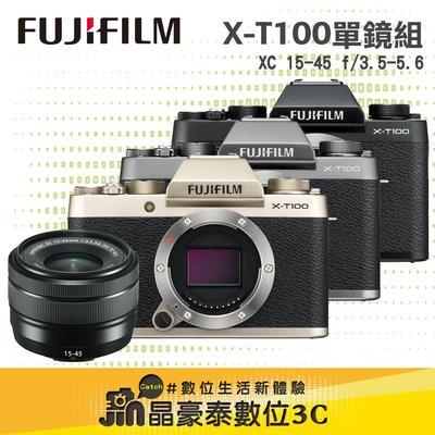 現貨免等 富士 FUJIFILM X-T100 15-45mm KIT XT100 公司貨 台南晶豪野 不挑色再送記憶卡