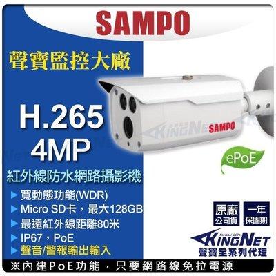 SAMPO 聲寶 防水槍型紅外線 網路攝影機 400萬畫素 插卡 H.265 POE 聲音/警報輸出輸入 4MP