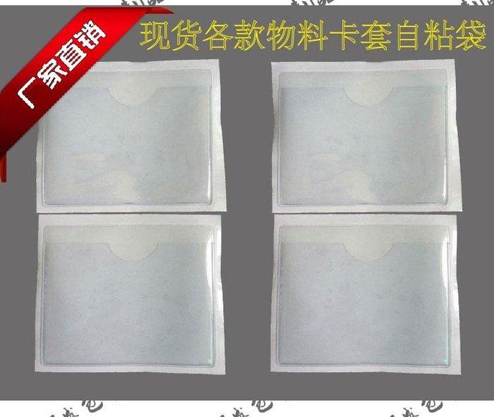 戀物星球 標簽袋透明軟膜塑料周轉箱背膠標簽套自粘插卡套帶膠物料標識卡袋/批量可議價/20件起購