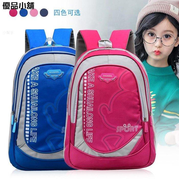 韓版小學生書包1-3-6年級耐磨減負兒童 雙肩包 男背包 優品小鋪
