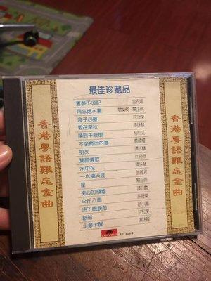 香港粤语難忘金曲(最佳珍藏品!碟片八成新左右!T113-6147 01 早年頭版碟!