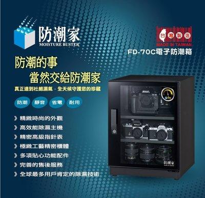 【EC數位】防潮家 FD-70C 電子防潮箱 相機防潮箱 迷你防潮箱 72L 五年保固
