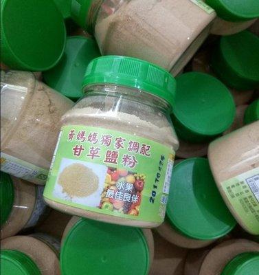匯盈一館~黃媽媽獨家甘草鹽粉250g~沾水果超好吃,臺灣好味道