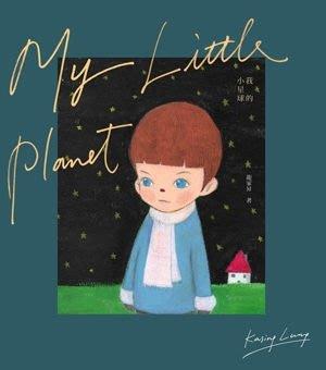 書籍 插畫 童話 故事 繪本 我的小星球 龍家昇 風 小男孩子 娛樂 學習感受 成長 探險 期待 男生 圖書