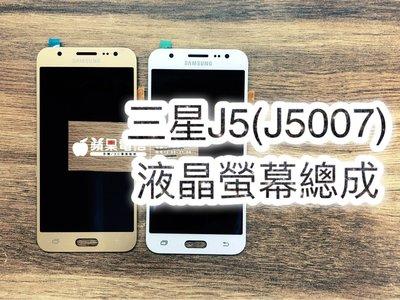 ~三重 永和 新店~SAMSUNG 三星 J5 J5007 液晶 螢幕 總成 顯示 觸控 LCD 面板 鏡面 維修