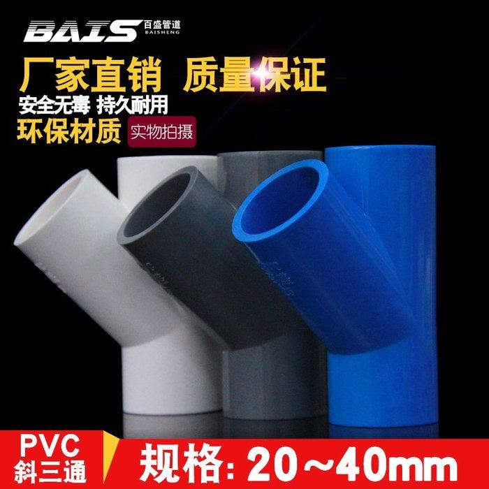 奇奇店-PVC斜三通 45度三通接頭給水管配件空調滴水U20 25 32 40白藍灰色(規格不同價格不同)