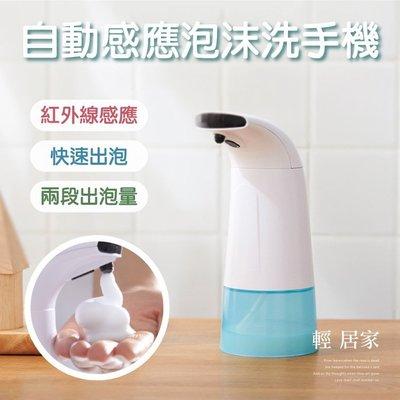 自動感應泡沫洗手機 防疫首選洗手乳自動給皂機 智能感應式慕斯泡泡機泡沫機gogo購8343