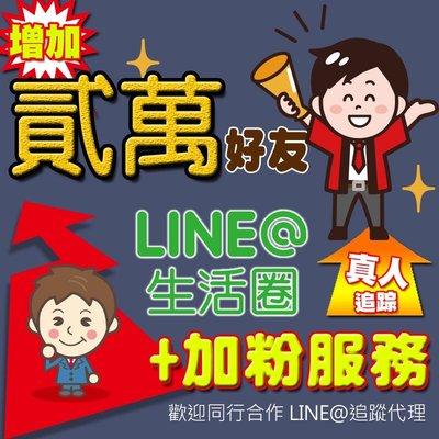 爆增【20,000】好友;追蹤;粉絲::LINE@生活圈增粉服務 ( LINE@生活圈加好友 )