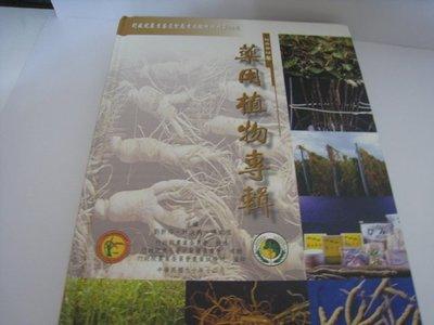 藥用植物專輯。   美廉社商店