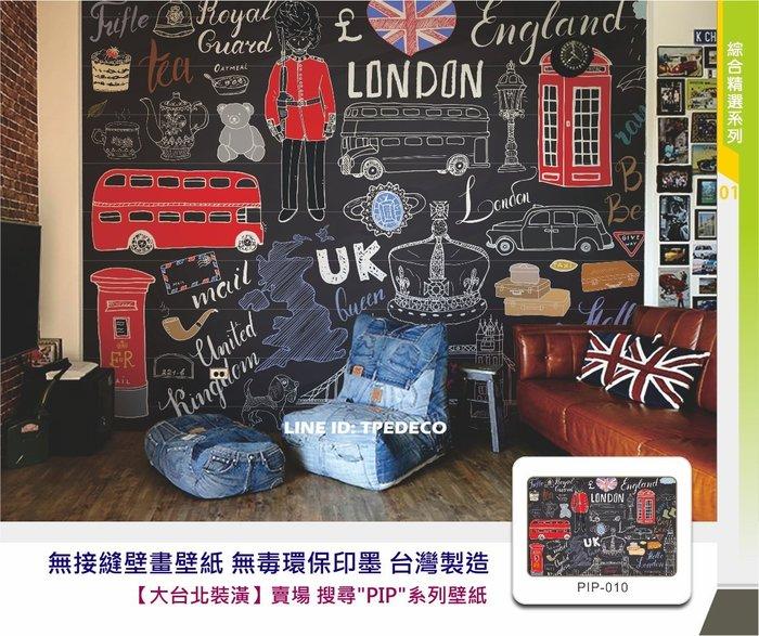 【大台北裝潢】PIP無接縫設計壁畫壁紙 大型主題牆 台灣製造 無毒環保印墨 餐廳咖啡廳商空 <010-英國特色塗鴉>