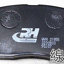 線上汽材 RH/RoadHouse 剎車來令/煞車來令/來令片/前/143MM 豐田 15B 汽油車