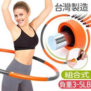 台灣製造2.2KG可拆卸式負重呼拉圈加重2.2公斤100公分呼拉圈組合式韻律圈體操圈收納P260-HR050⊙哪裡買⊙