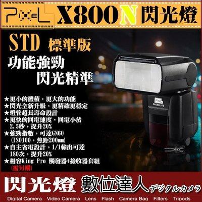 【數位達人】公司貨 PIXEL X800N-STD 閃光燈 高速同步 Nikon 用 X800 支援KingPro /1