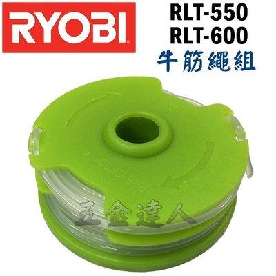 【五金達人】RYOBI 良明 RLT-550 RLT-600 牛筋繩組 電動割草機/除草機專用