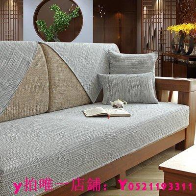 藍精靈GENUS 棉麻布藝沙發墊四季通用防滑沙發套罩定做新中式實木沙發墊
