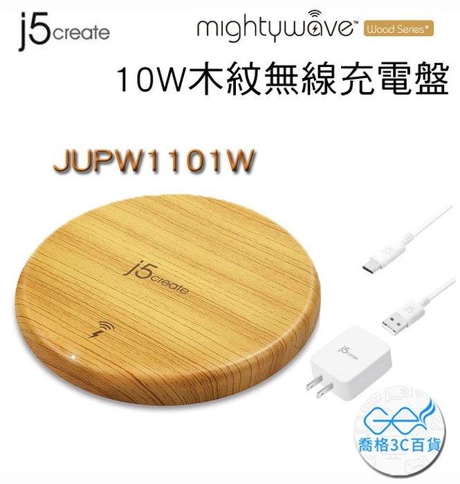 【開心驛站】Kaije凱捷 j5 JUPW1101W 10W木紋無線充電盤(附QC3.0 USB快速充電器)