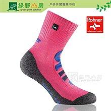 綠野山房》瑞士 Rohner 童Hiking kids 美麗諾保暖羊毛襪 登山襪 運動襪 粉紅 R37240031607