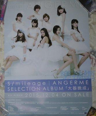 ANGERME S/mileage ANGERME SELECTION ALBUM 「大器晚成」【原版海報】