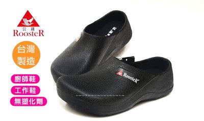 ROOSTER 公雞 台灣製造 男女款原廠 廚師鞋 工作鞋 防水 內襯鞋墊設計 超低價165元 超商最多5雙 36~44