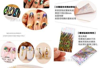最新貝殼紋雷射貼紙  日韓超夯貝殼紋軟貼 彩繪指甲 美甲貼紙