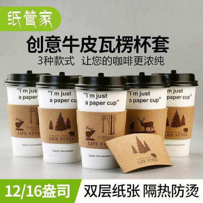 預售款-牛皮紙隔熱杯套一次性創意奶茶杯紙套咖啡杯防燙套定制定做#烘焙包裝#一次性餐盒#打包餐盒