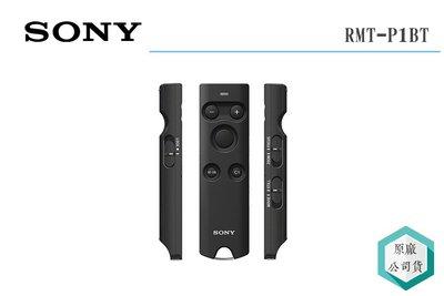《視冠》現貨 SONY RMT-P1BT 藍芽 無線遙控器 A7C A7S3 A7R4 A73 A6400 適用 公司貨